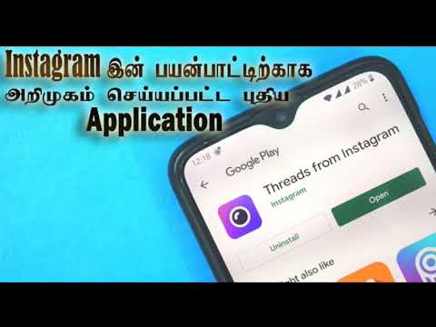 Instagram இன் பயன்பாட்டிற்காக அறிமுகப்படுத்தப்பட்ட புதிய  Application!/Sooriyan FM / Rj Mayuran