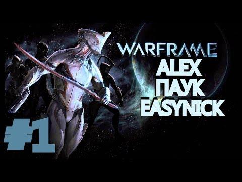 WARFRAME вместе с Алексом и Пауком. #1.