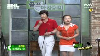 tvN SNL Korea 신동엽 골프 아카데미