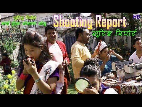 (साह्रै रमाइलो  शूटिङ  रिपोर्ट || मोडल र निर्देशक दुवैको गोप्य कुरा खुल्यो || Jharchha Hola Shooting - Duration: 11 minutes.)