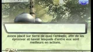 Le coran traduit en français parte 15 عبد الله عواد الجهني الجزء