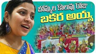 బొమ్మల కొలువు రోజు బకరా అయ్యా| Dussehra Festival Special Toys Decoration | DIML |Vlog | Sushma Kiron