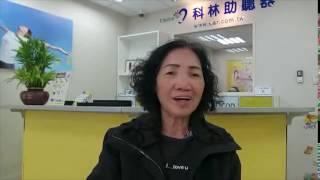 助聽器桃竹苗 徐女士
