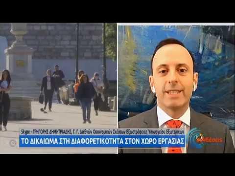 Γρηγόρης Δημητριάδης : Το δικαίωμα στη διαφορετικότητα στον χώρο εργασίας   26/06/2020   ΕΡΤ