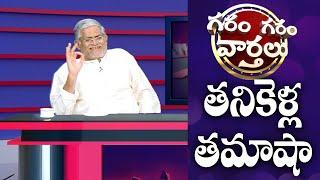 Garam Garam Varthalu    Tanikella Bharani Funny Comments With Sathi CURTAIN-RAISER