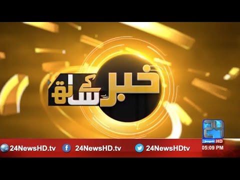 Khabar Kay Sath | 23 Nov 2016 | 24 News HD