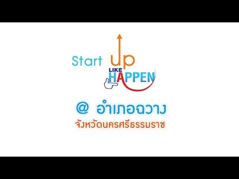 Start up like Happen ep 01 @ อำเภอฉวาง จังหวัดนครศรีธรรมราช