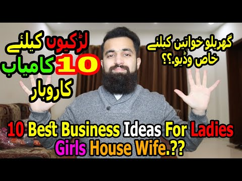 10 Best Business Ideas for Ladies, Girls, Women & House Wife   2020