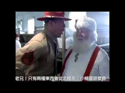 聖誕老人管訓中心,還蠻殘酷的!!