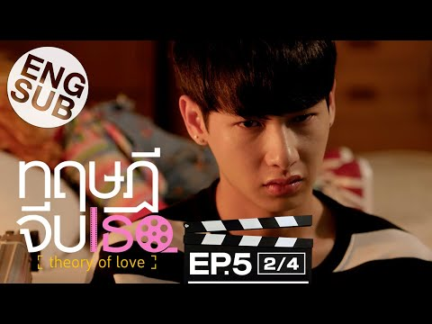 [Eng Sub] ทฤษฎีจีบเธอ Theory of Love | EP.5 [2/4]