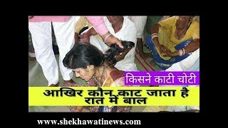 jaipur news:अब जयपुर जिले में सोती महिला के बाल काटे:Bal katne Wala gang in rainwal