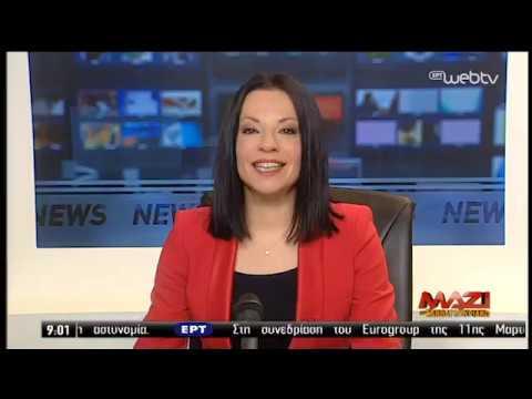 Τίτλοι Ειδήσεων στις 09:00 | 3/3/2019 | ΕΡΤ