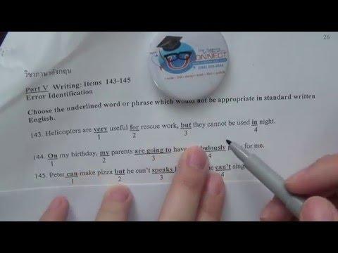 เฉลยข้อภาษาอังกฤษ Writing Error Identification สอบเข้า ม1 ม4 มหาลัย