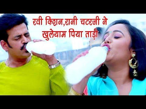 Video Ravi Kishan, रानी चटरजी ने खुलेयाम पिया ताड़ी | Comedy Scene From Bhojpuri Movie