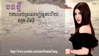 Bong chhob srolanh oun hz By Sok Pisey [2014]
