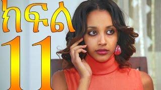Meleket - Episode 11 (Ethiopian Drama)