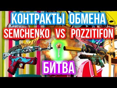 КОНТРАКТЫ ОБМЕНА - БИТВА : Semchenko VS PozzitifonShow