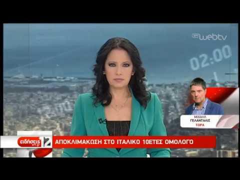 Αποκλιμάκωση στα ιταλικά ομόλογα – Στο 4,3% τα ελληνικά | 19/12/18 | ΕΡΤ