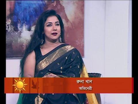 একুশের সকাল, ১৩ মে ২০১৮। রুনা খান(অভিনেত্রী)