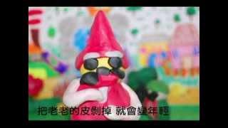 2009東河夏令營/小朋友說故事/第二小隊-剝皮的傳說