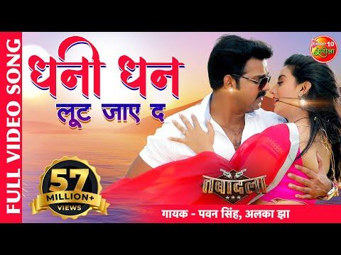 Video Ae Dhaani Dhan Loot Jaye Da | Bhojpuri Hit Full HD Song 2017 | Pawan Singh, Akshara Singh download in MP3, 3GP, MP4, WEBM, AVI, FLV January 2017