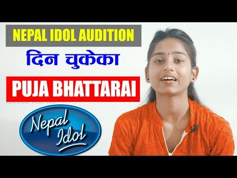 (NEPAL IDOL AUDITION दिन चुकेका Melody Queen PUJA BHATTARAI | SIYARI-7, RUPANDEHI - Duration: 6 minutes, 29 seconds.)