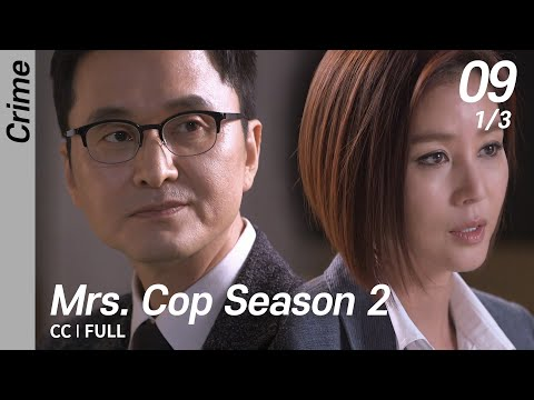 [CC/FULL] Mrs. Cop Season 2 EP09 (1/3) | 미세스캅2