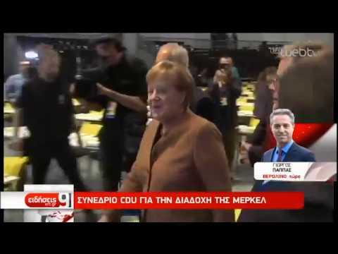 Συνέδριο CDU για τη διαδοχή της Μέρκελ | 06/12/18 | ΕΡΤ