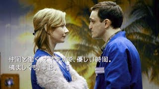 映画『希望の灯り』予告編