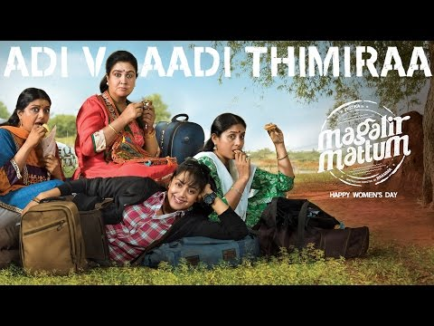 Adi Vaadi Thimiraa - Song Lyrical Video - Jyotika | Bramma | Ghibran | Suriya magalirmattum
