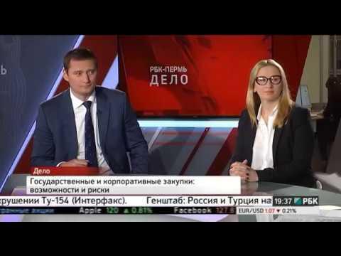 Государственные и корпоративные закупки: возможности и риски (РБК-Пермь, 18.01.2017)
