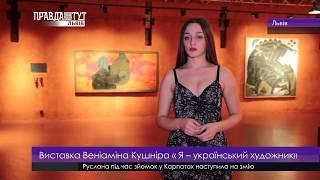 Виставка Веніаміна Кушніра « Я – український художник»