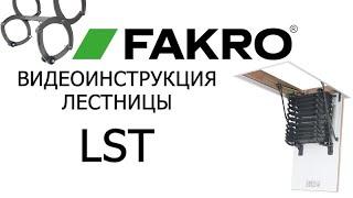 Монтаж чердачной лестницы FAKRO LST