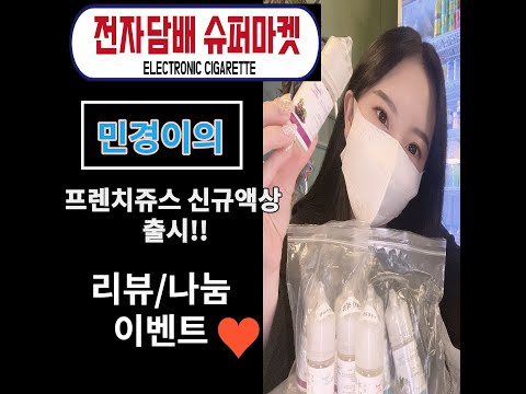 [액상나눔&리뷰] 프렌치쥬스의 협찬 액상 무료나눔 & 리뷰 전자담배슈퍼마켓에서 ~!