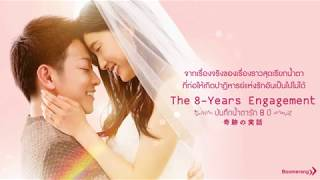 Nonton The 8 Years Engagement   Available Now Film Subtitle Indonesia Streaming Movie Download