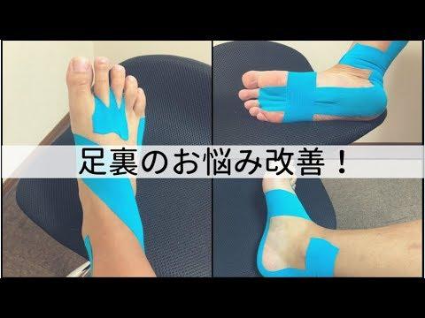 足裏のアーチを復活させるテーピング【足底筋膜炎や足裏の疲労感に】