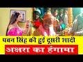 भोजपुरी सिंगर पवन सिंह की दूसरी शादी, अक्षरा का हंगामा |Bhojpuri Singer Pawan Singh