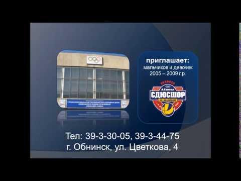 Рекламный ролик о наборе детей в СДЮСШОР А. Савина