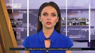 Випуск новин на ПравдаТУТ Львів 09.07.2018