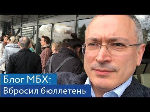 Блог МБХ: 700км чтобы сказать два главных слова - DomaVideo.Ru