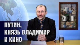 Путин, князь Владимир и кино