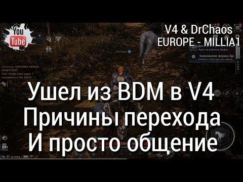 🔴 V4 [EUROPE - MILLIA1] - Ушел из BDM в V4/Причины перехода/И просто общение