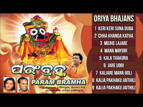 Video Param Bramha Oriya Jagannath Bhajans Full Audio Songs Juke Box download in MP3, 3GP, MP4, WEBM, AVI, FLV January 2017