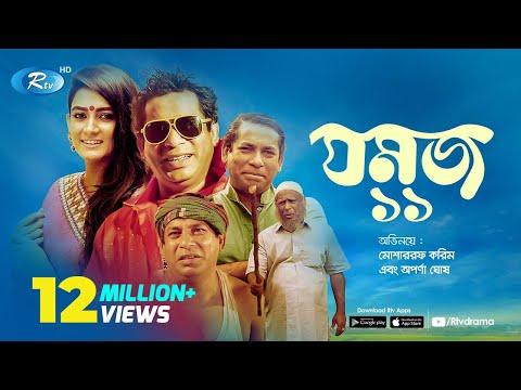 Download Jomoj 11 | যমজ ১১ | Eid Natok 2019 | ft. Mosharraf Karim, Aparna | Rtv Drama Eid Special hd file 3gp hd mp4 download videos