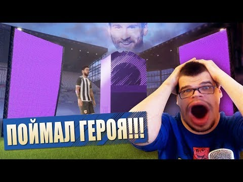 ОТКРЫЛ 200 ПАКОВ FIFA 18 ПОЙМАЛ ГЕРОЯ!!! (видео)