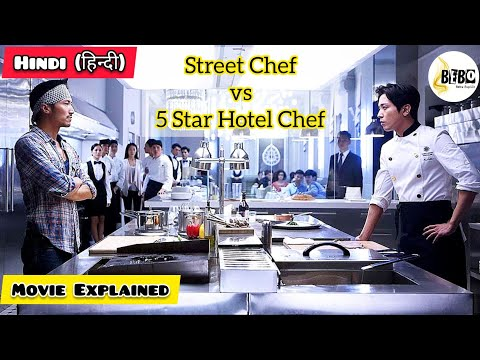 Cook up a Storm (2017) Chinese Movie Explained in Hindi (हिन्दी में) Hindi dubbed.