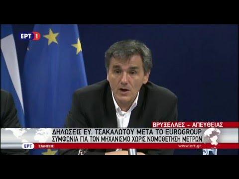 Τσακαλώτος:  Η ελληνική πρόταση βάση συζήτησης για τα προληπτικά μέτρα