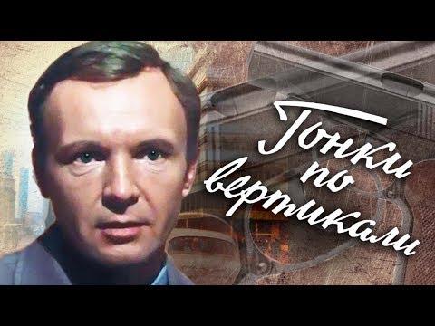 Гонки по вертикали (1982). Все серии подряд   Золотая коллекция фильмов СССР (видео)