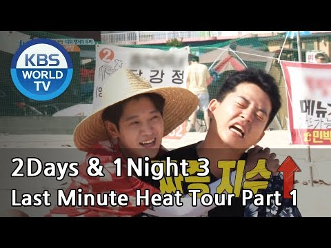 2 Days & 1 Night - Season 3 : Last Minute Heat Tour Part 1 [ENG/THA/2017.08.20]