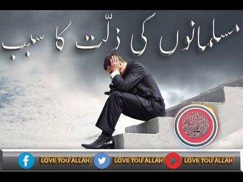 Video Emotional Musalmano Ki Zillat Ke Asbaab By Qari Suhaib Ahmad Meer Muhammadi Hafizahullah download in MP3, 3GP, MP4, WEBM, AVI, FLV January 2017